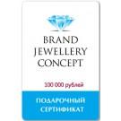 Подарочный сертификат Lecadeau 100000 рублей