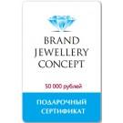 Подарочный сертификат Lecadeau 50000 рублей